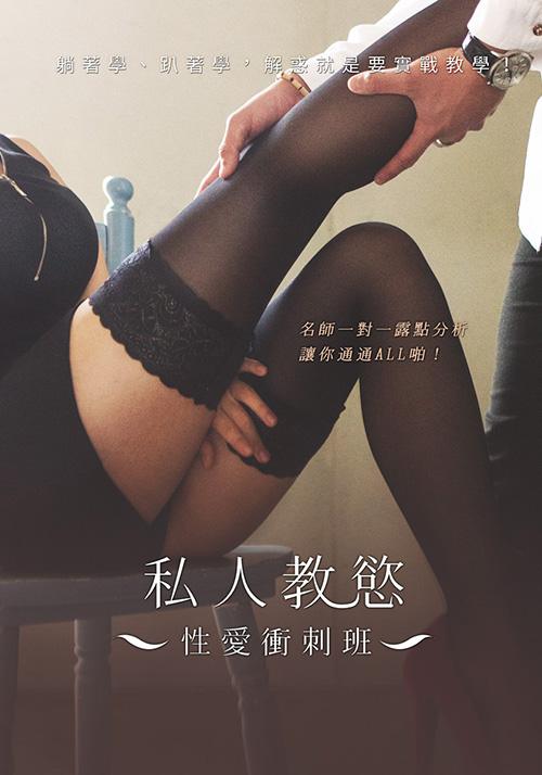 私人教慾:性愛衝刺班