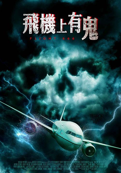 飛機上有鬼