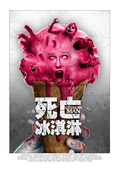 死亡冰淇淋