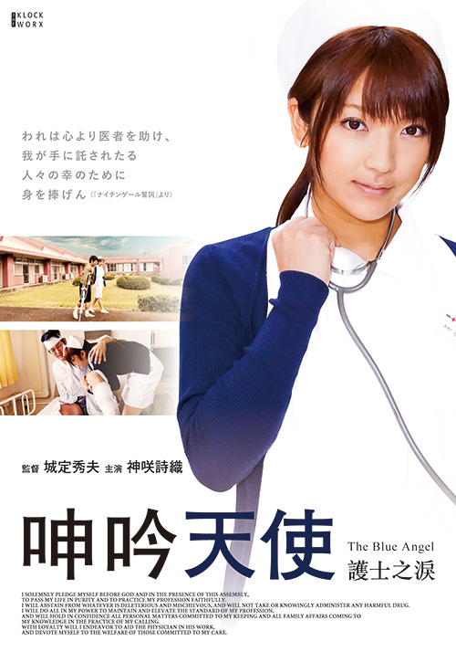 呻吟天使:護士之淚