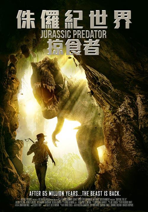 侏儸紀世界:掠食者