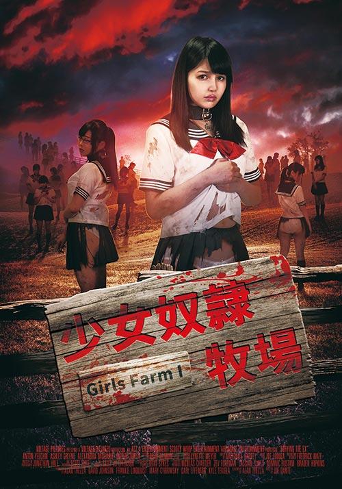 少女奴隷牧場