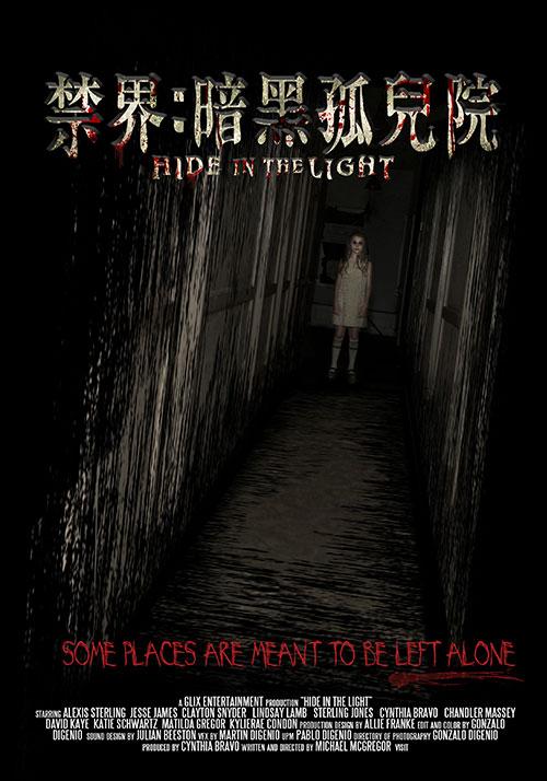 禁界:暗黑孤兒院