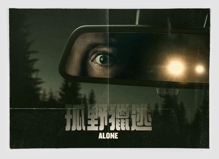 《孤野獵逃》線上首映會