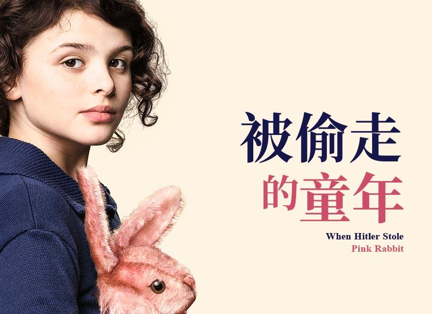《被偷走的童年》線上特映會