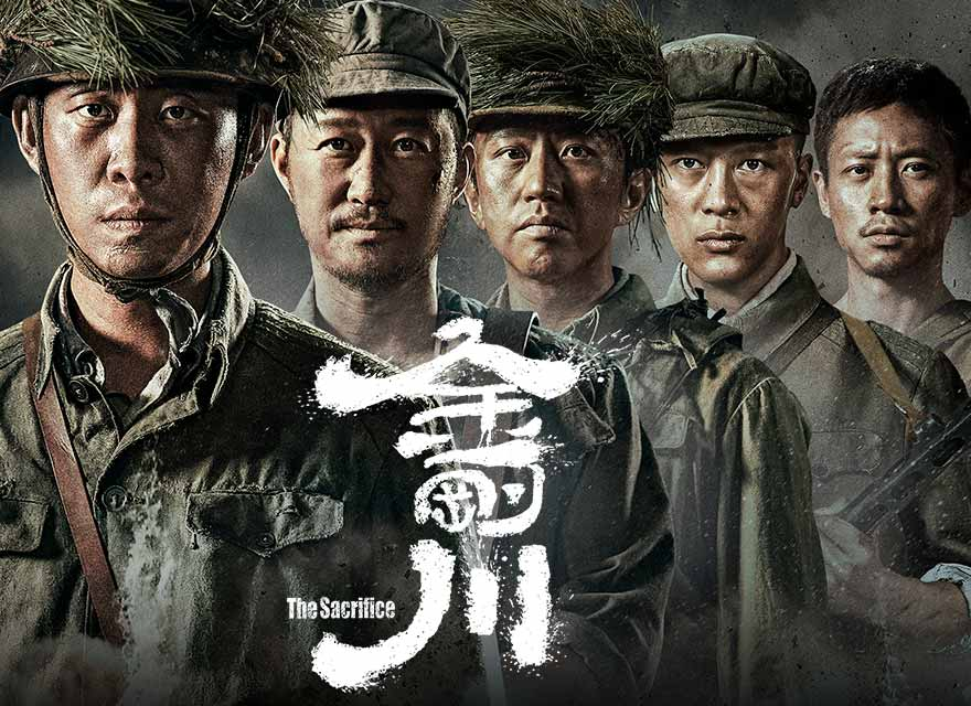 《金剛川》線上首映會