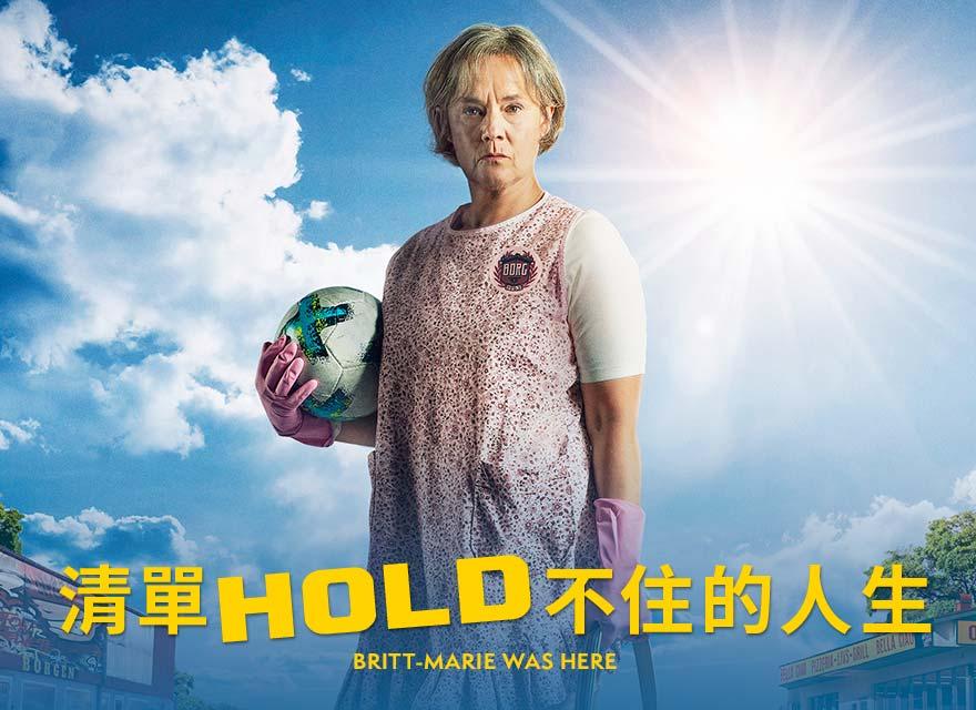 《清單Hold不住的人生》線上首映會