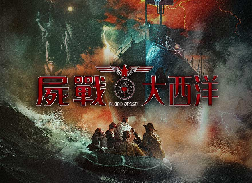 《屍戰大西洋》線上首映會