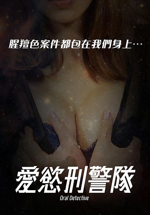 愛慾刑警隊 第3集