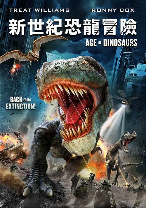 新世紀恐龍冒險