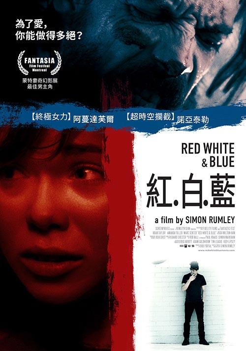 紅‧白‧藍