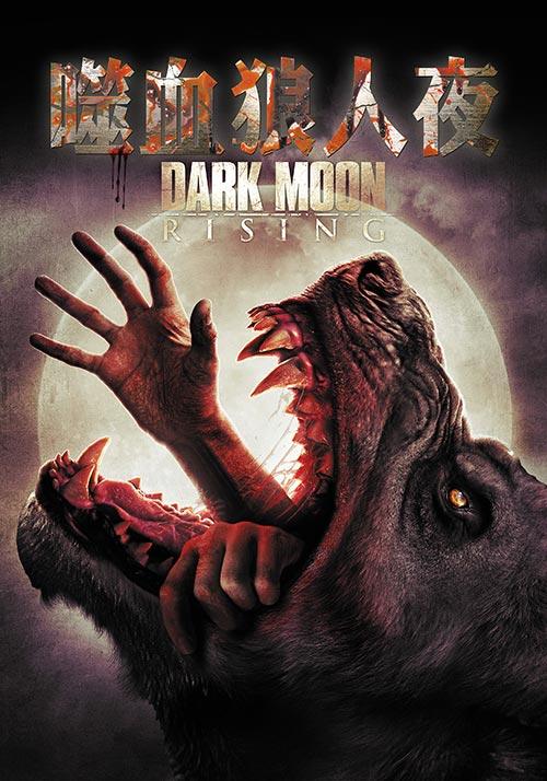 噬血狼人夜
