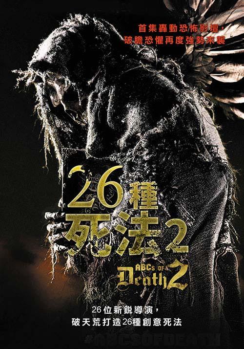 26種死法2