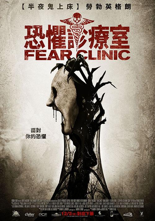 恐懼診療室