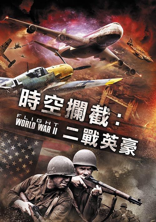 時空攔截:二戰英豪