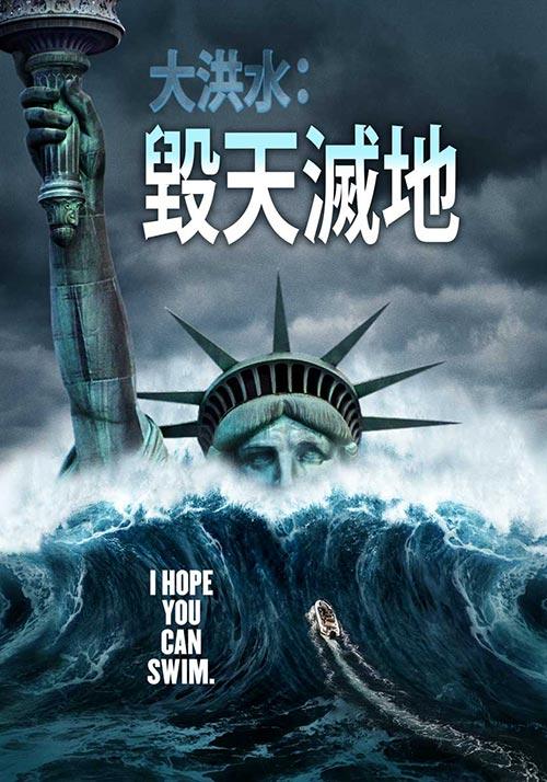 大洪水:毀天滅地