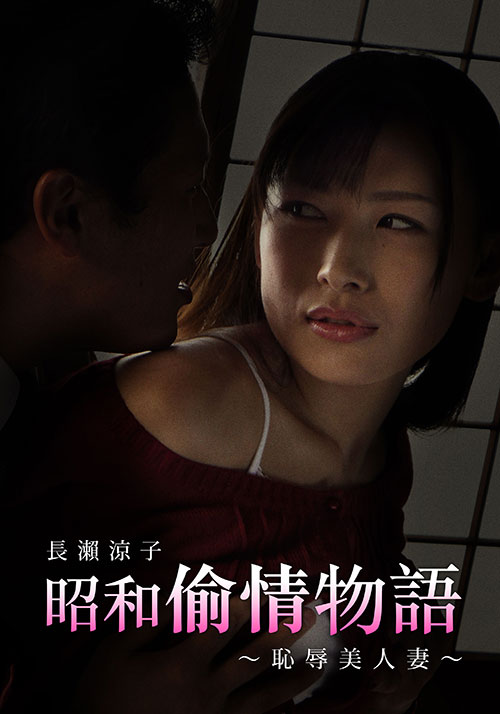 昭和偷情物語:恥辱美人妻