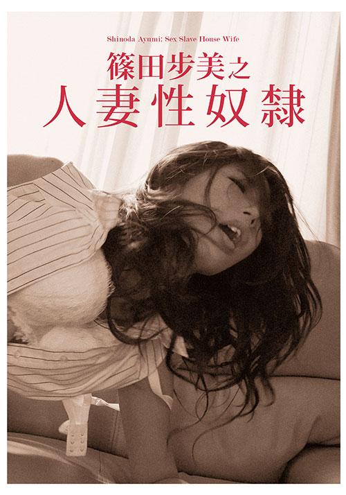 篠田步美之人妻性奴隸